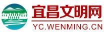 中国文明网宜昌站