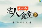 看饿了!宜昌美食纪录片《山野之夏》挑动你的味蕾!