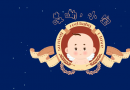 苏宁红孩子《哎呦,小宝》系列漫画上线