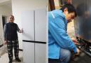 美的冰箱——冬日里暖心的服务