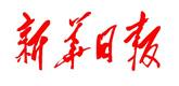 新華(hua)日(ri)報(bao)