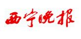 西寧(ning)晚(wan)報