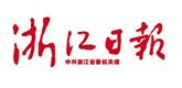 浙江日(ri)報