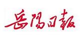 岳陽日(ri)報