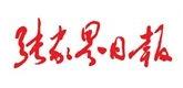 張家界日(ri)報(bao)