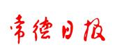 常德(de)日(ri)報(bao)