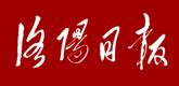 洛(luo)陽(yang)日(ri)報(bao)