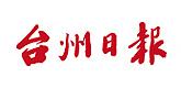 台(tai)州日(ri)報