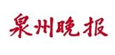 泉州晚(wan)報