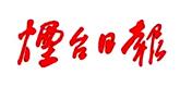 煙台(tai)日(ri)報