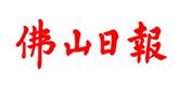 佛山日(ri)報