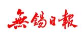 無錫日(ri)報