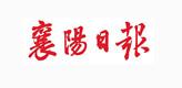襄(xiang)陽日(ri)報