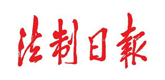 法制(zhi)日(ri)報