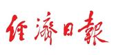經濟日(ri)報