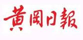 黃(huang)岡(gang)日(ri)報