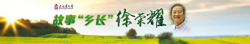 """中省媒体聚焦""""故事乡长""""徐荣耀"""
