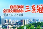 """争创全国文明城市""""三连冠"""""""