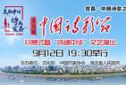 第五届中国诗歌节9月12日在宜开幕