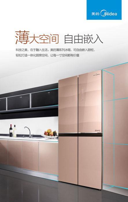 智能冰箱哪个牌子好 美的嵌入式冰箱释放厨房