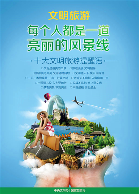 文明旅游公益广告海报(图)